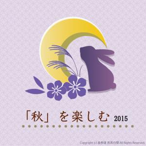201509_akifair